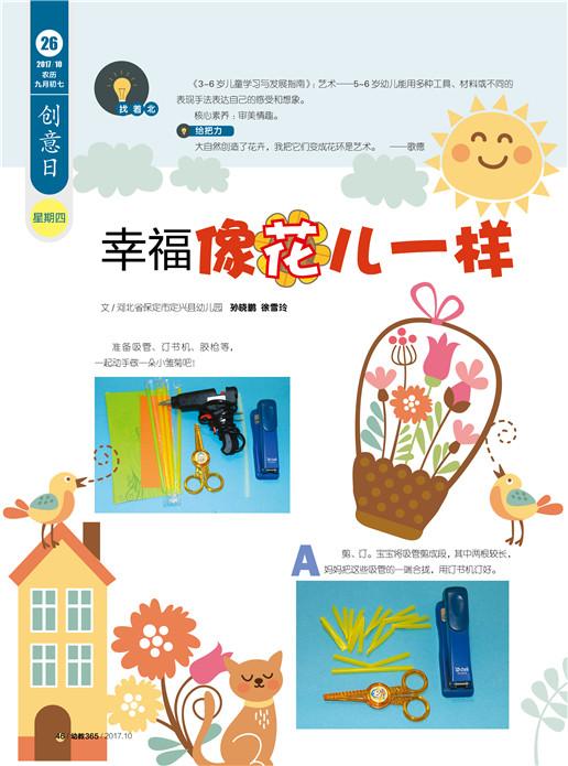 201710大班 最终版48.jpg