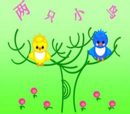 音乐活动:《两只小鸟》