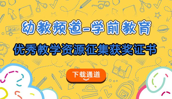 幼教频道-学前教育优秀教学资源征集-获奖证书下载通道