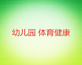 <strong>小班健康活动:《彩色飞标》</strong>